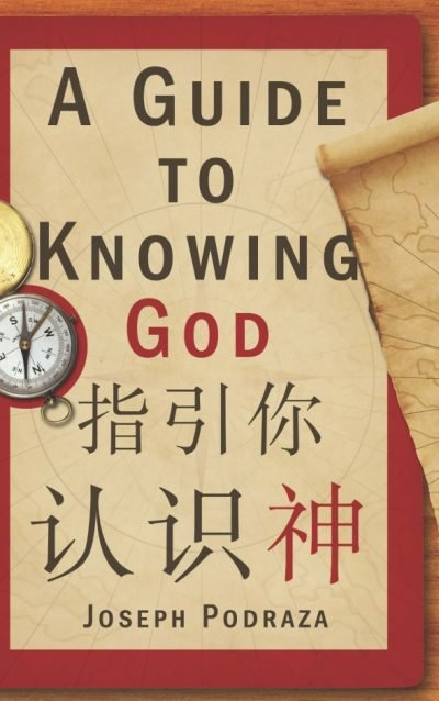 A Guide to Knowing God (Chinese Edition)